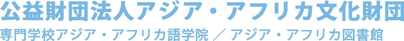 公益財団法人アジア・アフリカ文化財団 専門学校アジア・アフリカ語学院 / アジア・アフリカ図書館